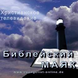 Библейский маяк онлайн