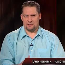 Угол — Вениамин Кориков — Поединок со смертью
