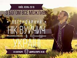 Ник Вуйчич - С Богом все возможно