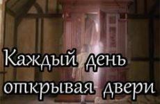 Каждый день открывая двери Царства Твоего