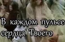 В каждом пульсе сердца Твоего