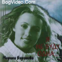 Марина Баранова — Я небуду одна