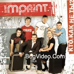 Imprintband — Святой