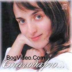 Ксения Лапицкая — Я с Тобой