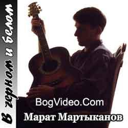 Марат Мартыканов — Мне губы шепчут только об одном