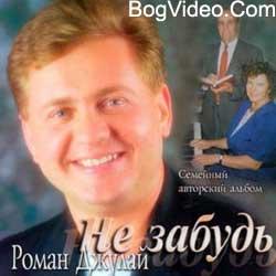 Лиза Рябая, Роман Джулай — Я взор свой направляю
