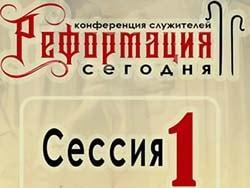 Нужда в Реформации - Алексей Коломийцев