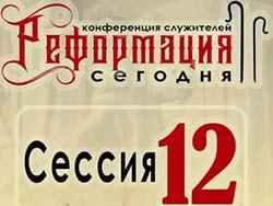 Алексей Синичкин — Влияние Реформация в России