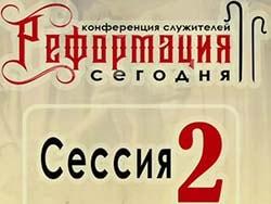 Духовное значение Реформации - Алексей Прокопенко