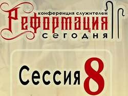 Реформация и единство Церкви - Алексей Коломийцев