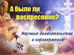 А было ли воскресение? 6 — Умер ли Иисус на самом деле?