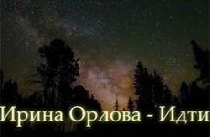Ирина Орлова — Идти в слякоть и дождь