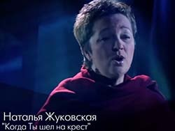Наталья Жуковская — Когда Ты шел на крест