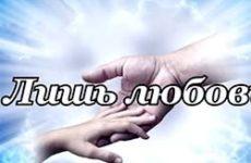 В сердце у меня любовь Христа
