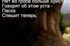 Нет во гробе больше Христа