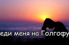 Егор и Наталия Лансере — Отведи меня на Голгофу