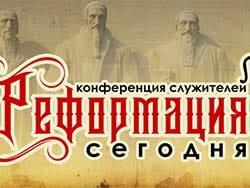 """Конференция служителей """"Реформация сегодня"""""""