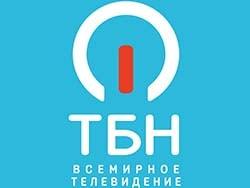 ТБН онлайн