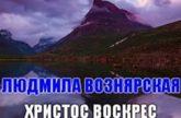 Людмила Вознярская — Христос Воскрес