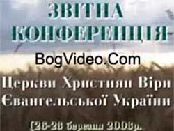 Конференція ЦХВЕ 26-28 березня 2008. 9ч