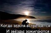 Алёна Гырляну — Когда земля встречается с луною