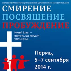Закрытие всероссийской конференции РЦ ХВЕ