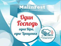 Малин 2014 — День 2 — Вечер (10.07.2014)