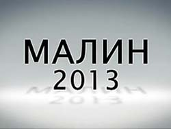 Малин 2013 — Сергей Степанченко, Юрий Литвинчук