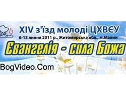 Малин 2011 — Ростислав Мурах — Як отримати бачення від Бога
