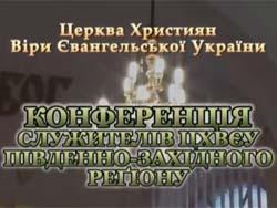 Конференція служителів ЦХВЄ Пд-Зх. регіону (2009) 2