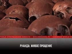 Руанда: Живое прощение