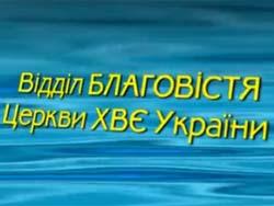 Відділ благовістя (2007) 1 часть