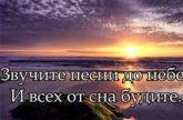 Христос Воскрес — Звучите песни до небес