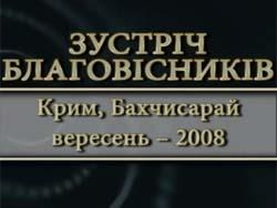 Зустрiч благовiсникiв (2008) 1 часть