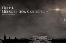 Богоискание славянских народов — Петр 1. Церковь под скипетром