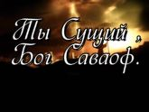 Дарина Кочанжи — Саваоф (Караоке)