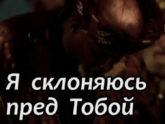 Поклоняюсь (Караоке)