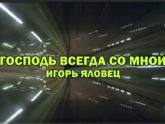 Игорь Яловец — Господь всегда со мной