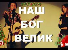 Панков Михаил — Наш Бог велик