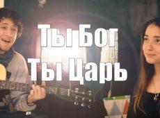Панков Михаил (Feat. Аля Smile) — Ты Бог, Ты Царь