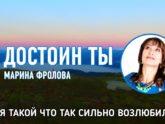 Марина Фролова — Достоин Ты (караоке)