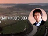 Андрей Кочкин — Ты Иисус Сын Живого Бога