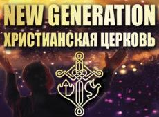 Новое поколение — Концерт к 25-летию