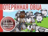 Библейские Истории — Потерянная овца