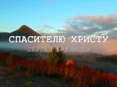 Сергей Баринцев — Спасителю Христу