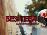Валентина Ильина — Без Тебя