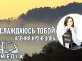 Ксения Кузнецова — Наслаждаюсь тобой