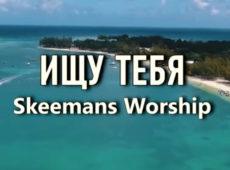 Skeemans Worship – Ищу Тебя