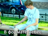 Денис Никитин — В формате небес
