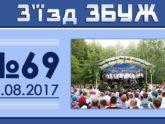 Збуж №69 (20.08.2017)